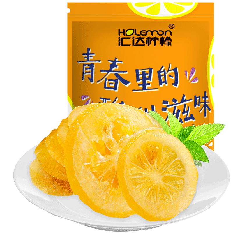 汇达柠檬 小包装袋装柠檬片即食 水晶柠檬干果脯蜜饯干吃果干500g