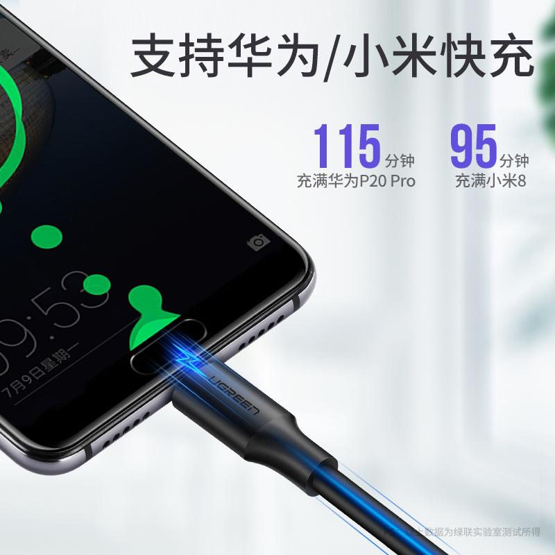 绿联type-c数据线tpc3a快充安卓平板充电宝器短线nova5/6充电线加长2米3米适用华为荣耀