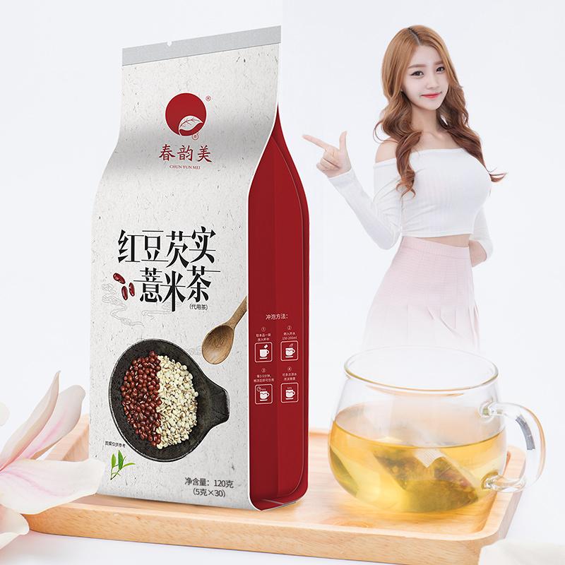 【买5送1】红豆薏米芡实茶薏仁薏米茶除茶湿茶苦荞茶大麦茶蒲公英