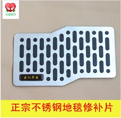 汽车脚垫耐磨踏板加厚金属不锈钢脚踏板地毯保护垫防滑垫片修补片