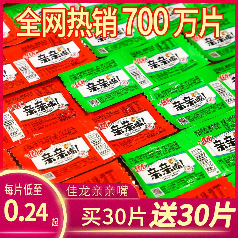 佳龙亲亲嘴麻辣片60片13.8元包邮