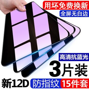 华为10钢化9i v10荣耀20pro手机膜