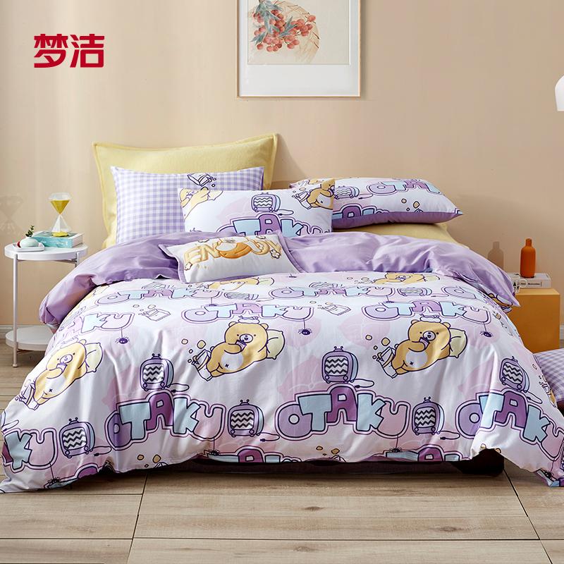 梦洁家纺床笠四件套全棉纯棉床上用品双人被罩2.0x2.3被套2.2x2.4