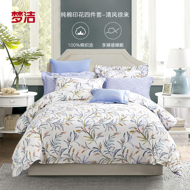 梦洁家纺四件套纯棉全棉小清新床上用品三件套单人床春秋床单被套
