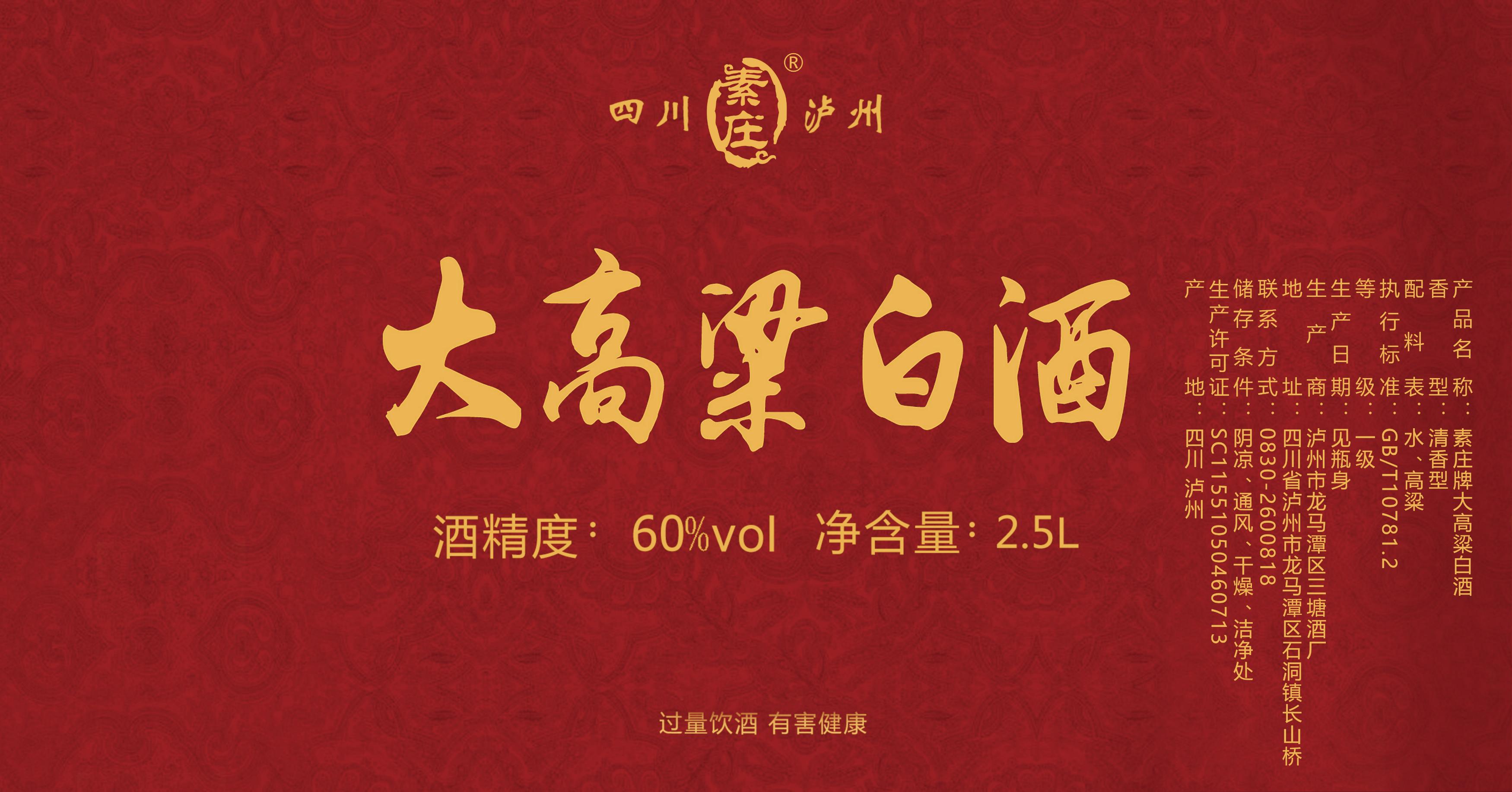 60度四川高粱纯粮食白酒自酿高度桶装散装原浆泡酒药酒专用二锅头