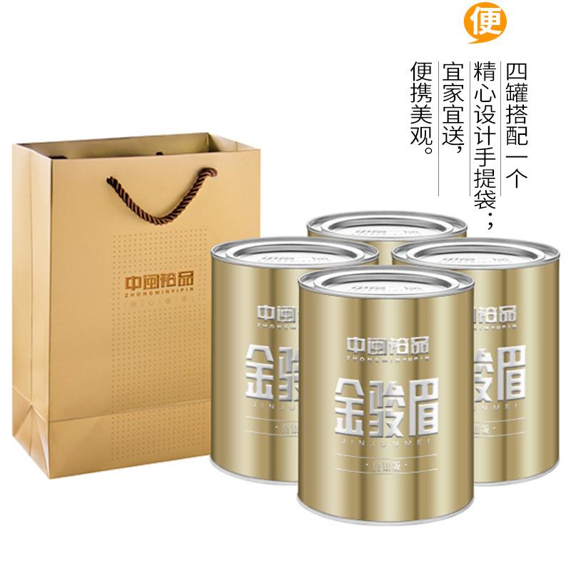 买一送三骏眉红茶散装茶叶蜜香型特级武夷山金俊眉礼盒袋装罐装