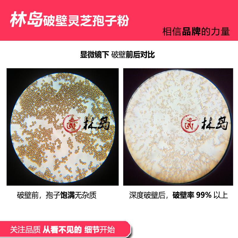 林岛牌 破壁 灵芝孢子粉 长白山 正品 袍子粉林芝250克增强免疫力