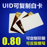 UID white card IC card can be copied blank card access card can be repeatedly erased cell Fudan M1 card thin card property elevator printed card blank card access control card intelligent electronic latch