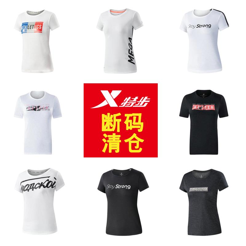 特步短袖T恤夏季女短t时尚透气吸汗运动服跑步运动T恤短上衣女装