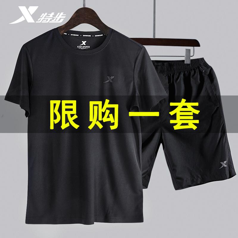 特步运动套装男速干宽松大码男士短袖短裤夏季薄款透气健身跑步服