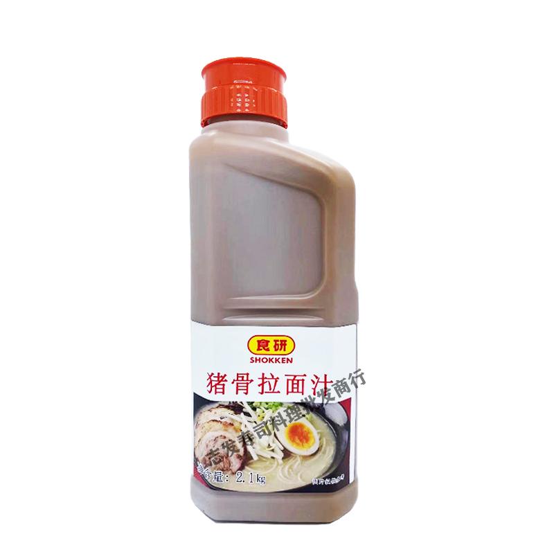 食研猪骨拉面汁 豚骨白汤 拉面大骨汤 日本拉面配料汤底料2.1kg