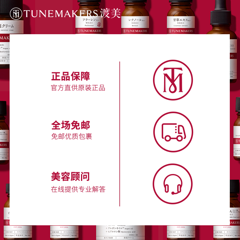 TUNEMAKERS 30ML  渡美日本原液防晒乳 防水防汗防紫外线