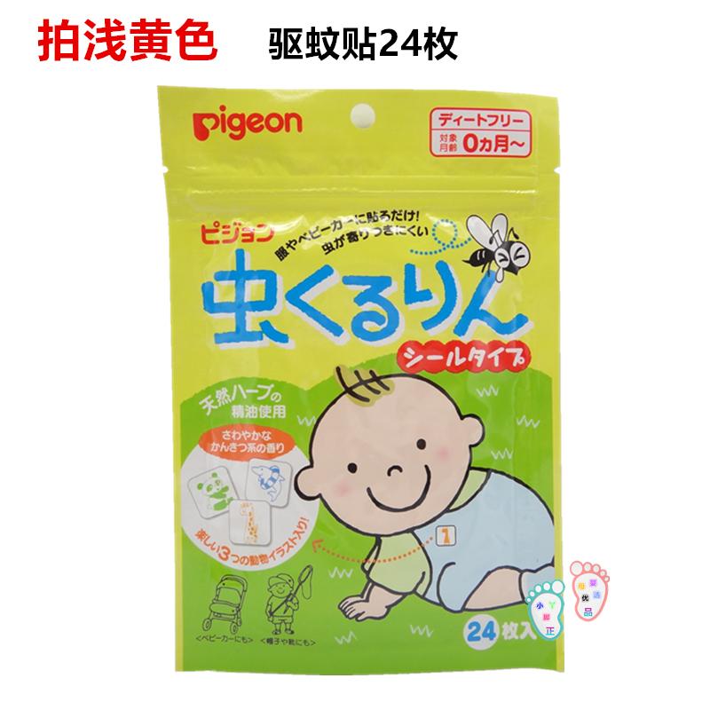 日本贝亲婴儿儿童驱蚊贴天然桉树油孕妇新生儿可用防蚊贴60枚24枚