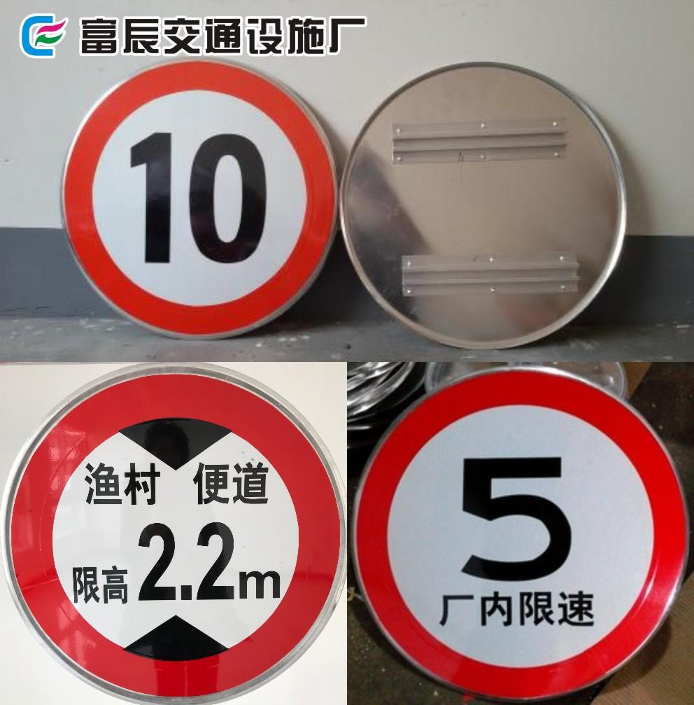 交通标志牌道路施工反光限速限高警示牌圆形定制停车牌交通指示牌