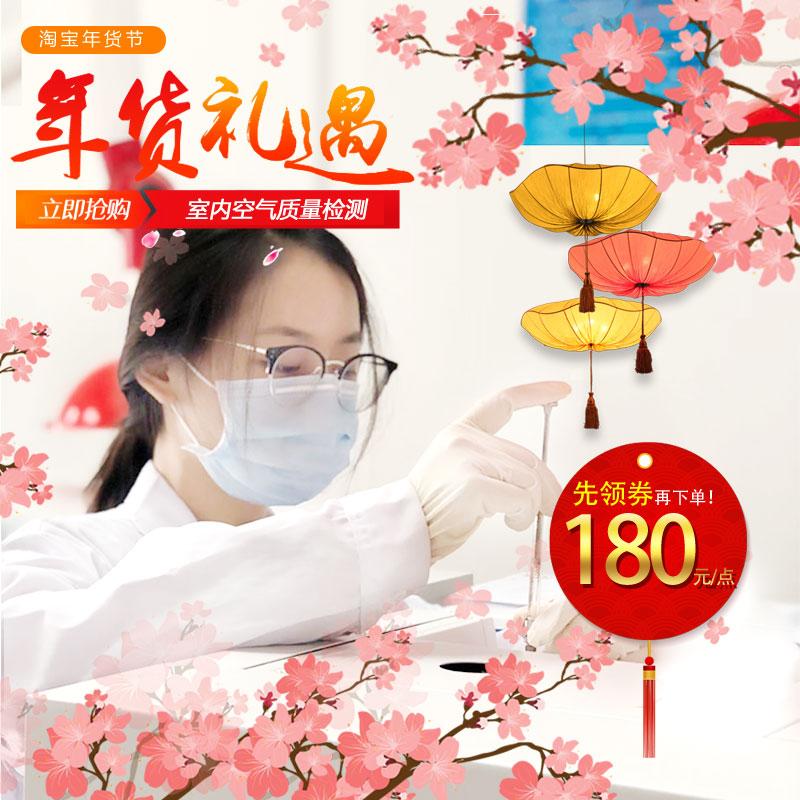 [中环质评]北京天津CMA甲醛上门检测 甲醛检测仪室内空气质量检测