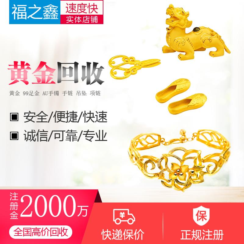 福之鑫回收黄金手链女款99足金珠宝饰品24K纯金手镯18k金珠宝首饰