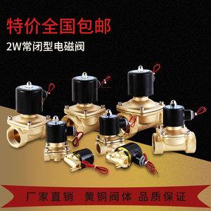 常闭电磁阀 水阀 气阀2分4分6分1寸1.2寸1.5寸2寸AC220V DC24V