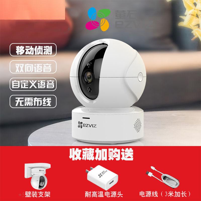 海康威视C6C无线监控C6CN家用1080P手机远程wifi萤石云监控摄像头 (¥179)