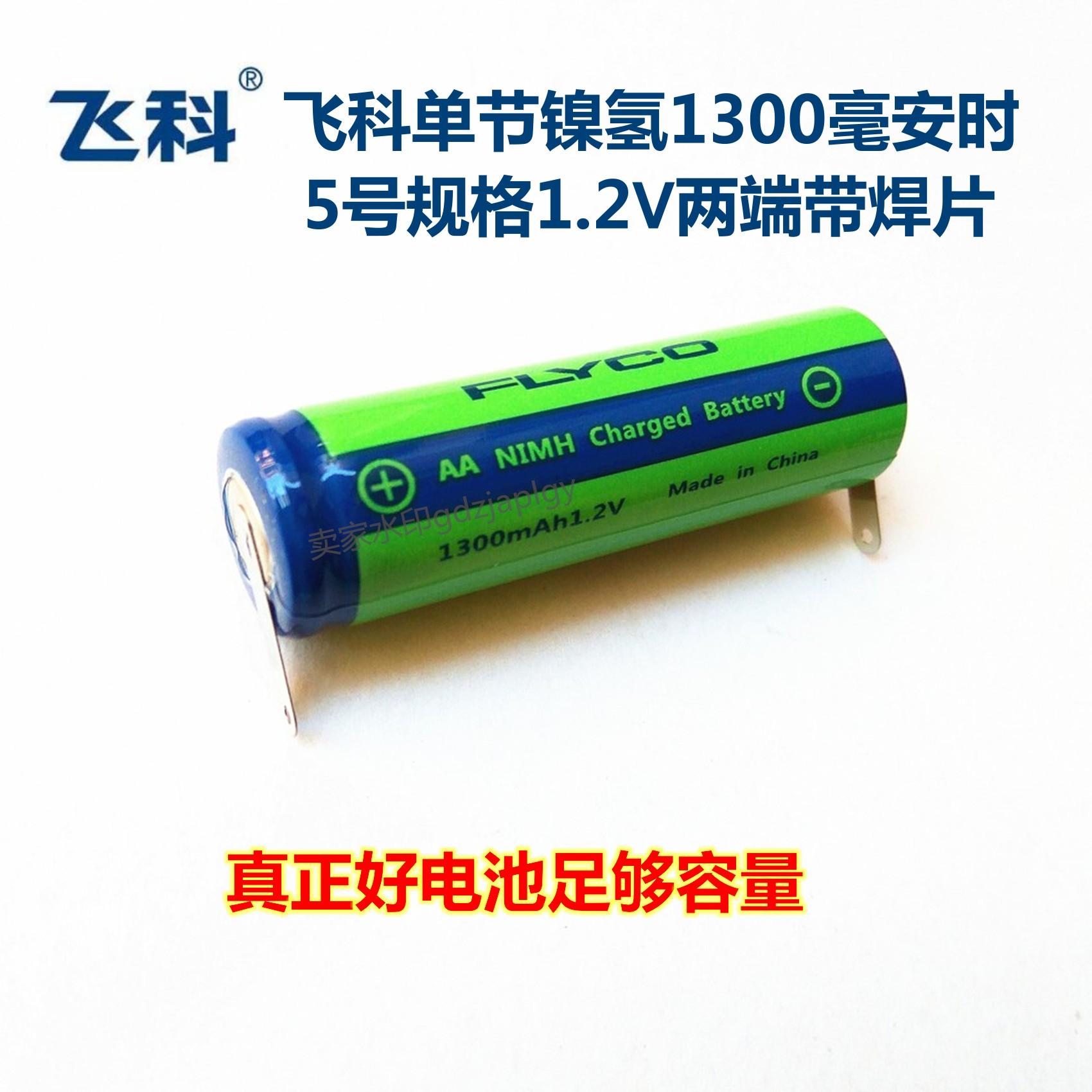 FS711FS802FS806FS812FS816FS818FS819FS861FS373 飞科剃须刃电池