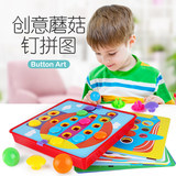 Children's educational toys mushroom nail 12 a-half years old baby intellectual development of two 3 three to six children male and female brains