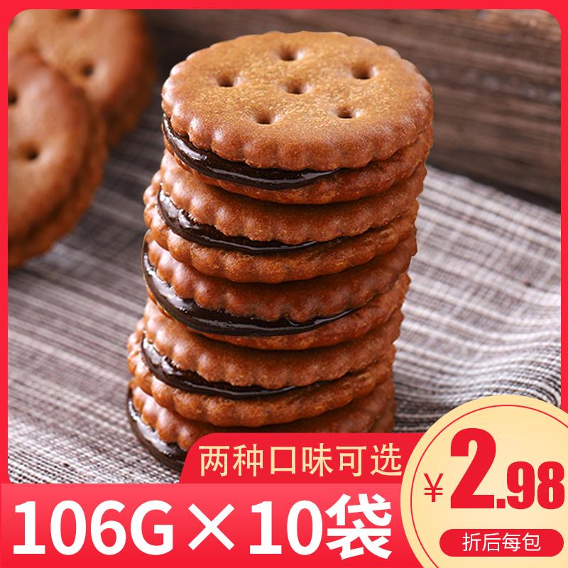 网红食品休闲小吃零食日式小圆饼小包装 零趣蛋黄味焦糖味麦芽饼干5.10元