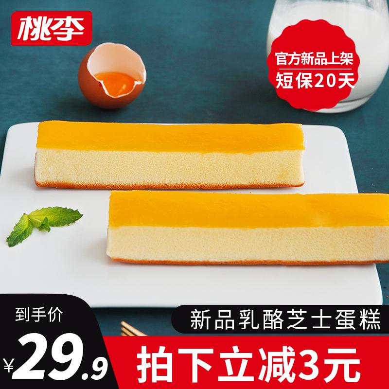 桃李乳酪芝士风味糕点390g 网红零食早餐芝士条厚切云蛋糕甜点心