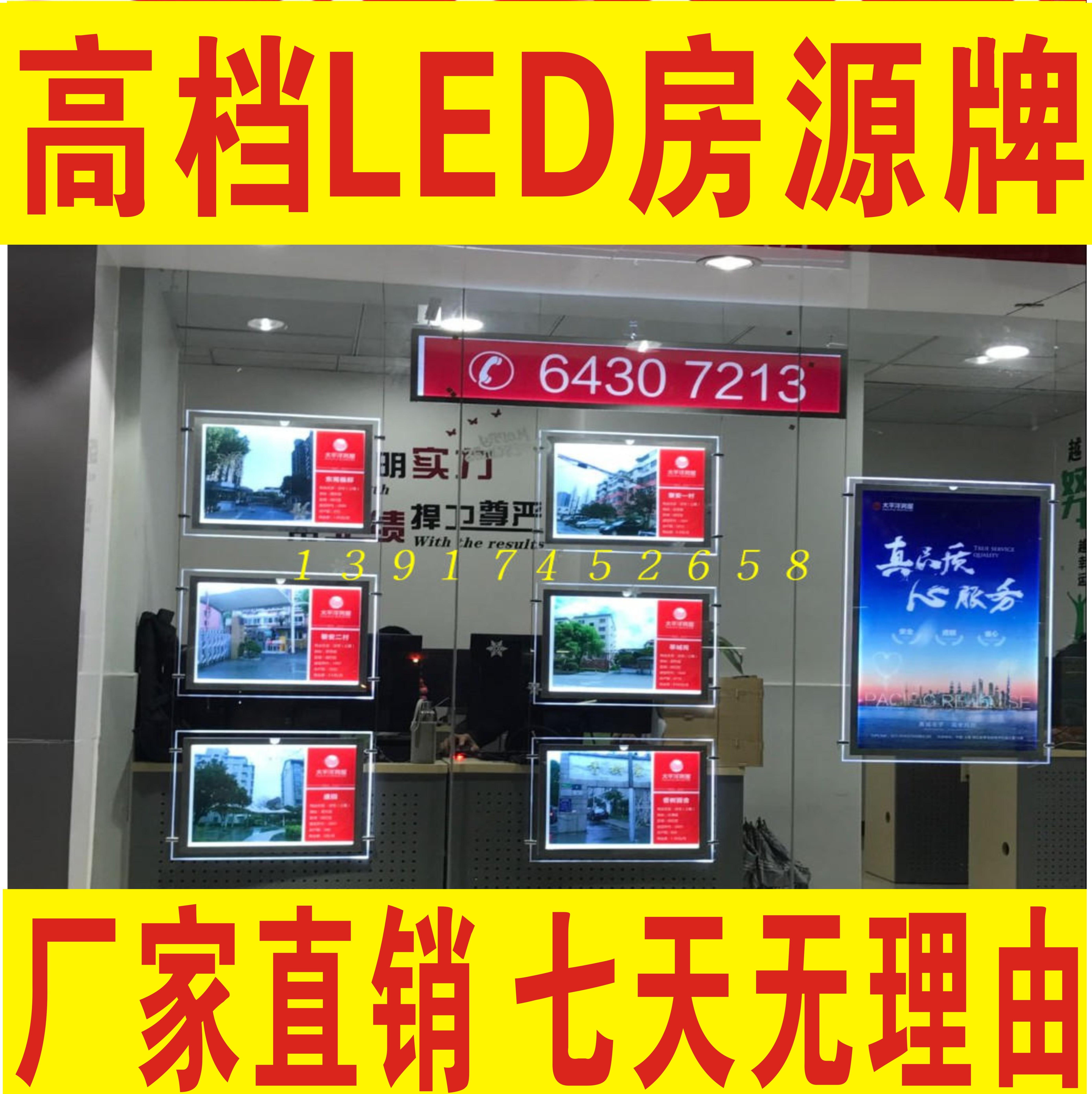 房产中介橱窗LED发光水晶灯箱吊挂发光价格水牌房源悬挂广告牌