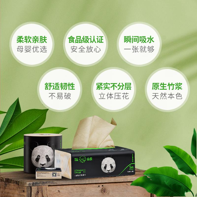山丘熊猫纸竹纤维原浆本色纸原生竹浆抽纸家用卫生纸3层16包赠4包