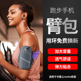 Running phone arm package arm with male and female models outdoor sports multi-function universal mobile phone sets of waterproof bags arm wrist bag