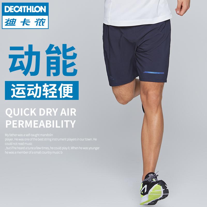 迪卡侬运动短裤男透气速干休闲宽松大码篮球跑步健身训练五分RUNM