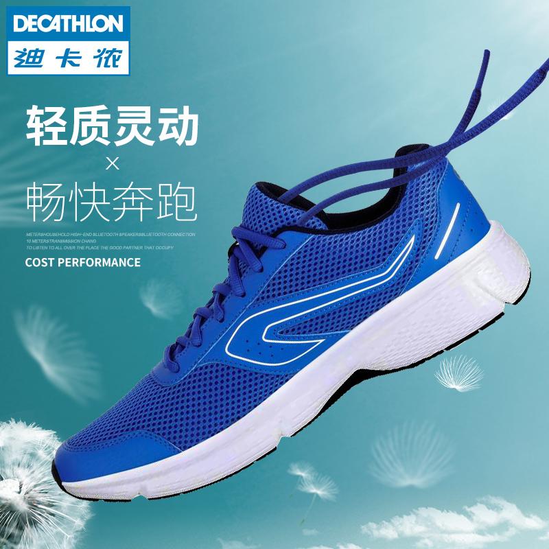 迪卡侬旗舰店运动鞋男夏季透气轻便跑鞋网面鞋子减震跑步鞋RUNS