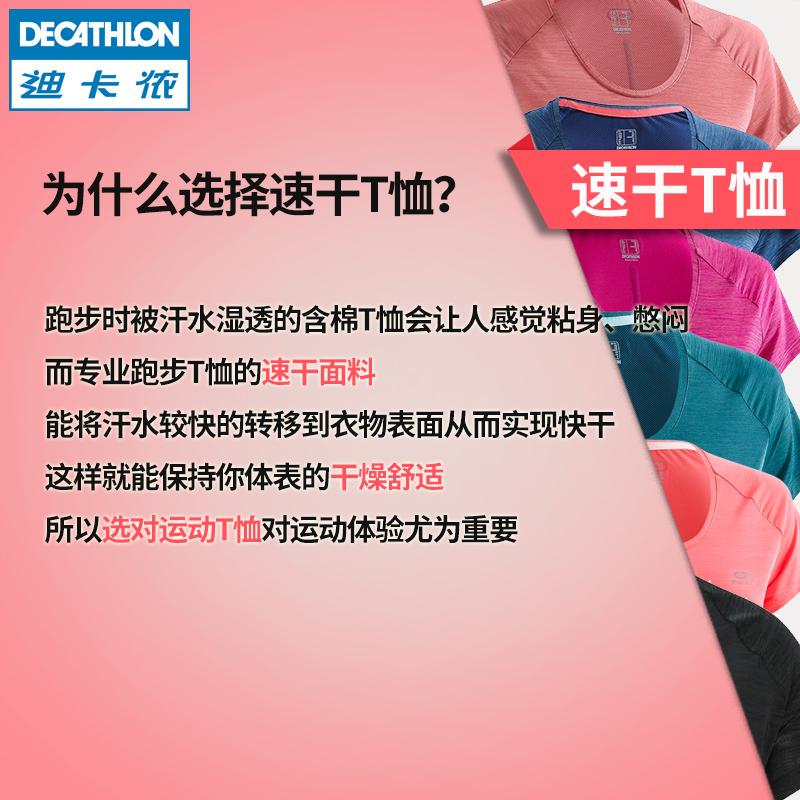 迪卡侬运动T恤女夏速干短袖半袖大码宽松跑步健身上衣快干衣RUNW
