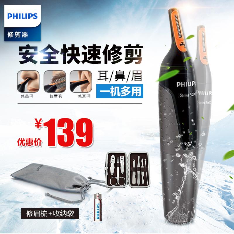 飛利浦鼻毛修器 男士電動修眉器去刮耳眉鼻毛剪器全身水洗附電池