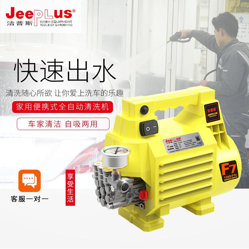 洁普斯洗车机F7全自动家用洗车机高压 刷车泵 汽车高压水枪