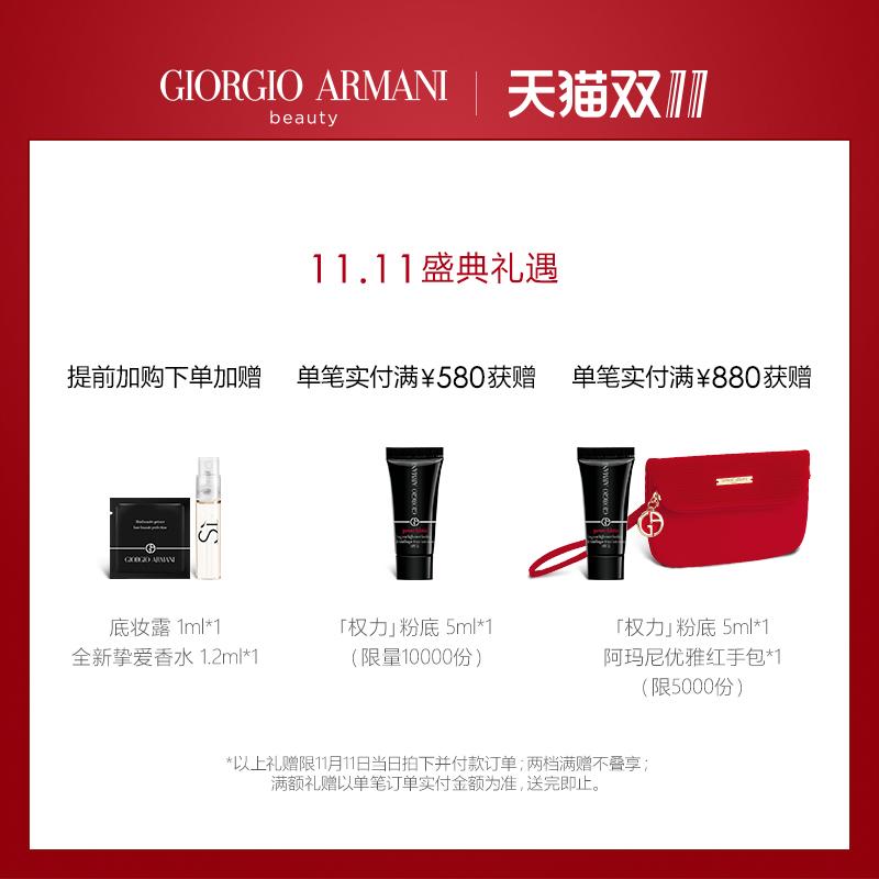 阿玛尼光钥新肌保湿定妆喷雾持久防护自然清新  官方正品