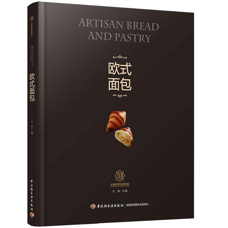 面包制作大全图书籍 面包配方烘焙步骤制作流程要点图解指 面包制作教程 王森 册 3 经典配方 日本面包师 欧式面包 面包教科书