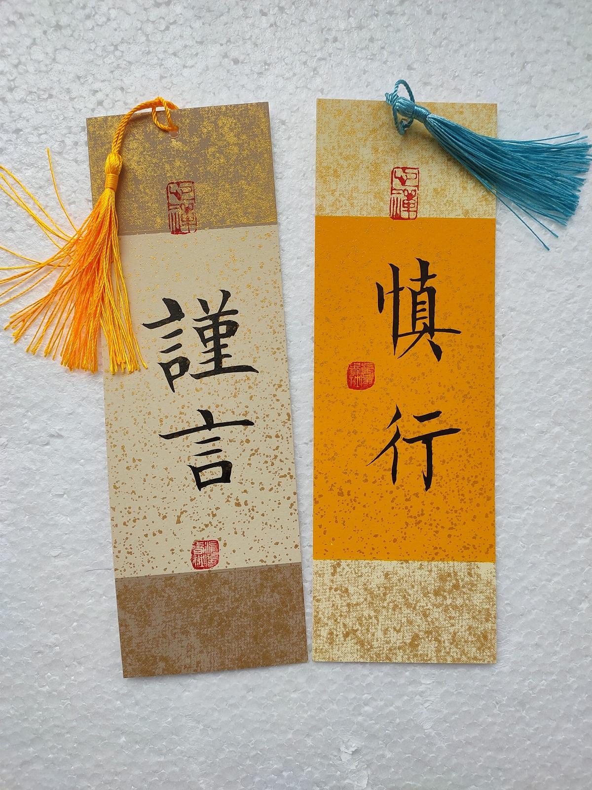 書簽古典中國風真跡創意可定制毛筆字手寫學生勵志