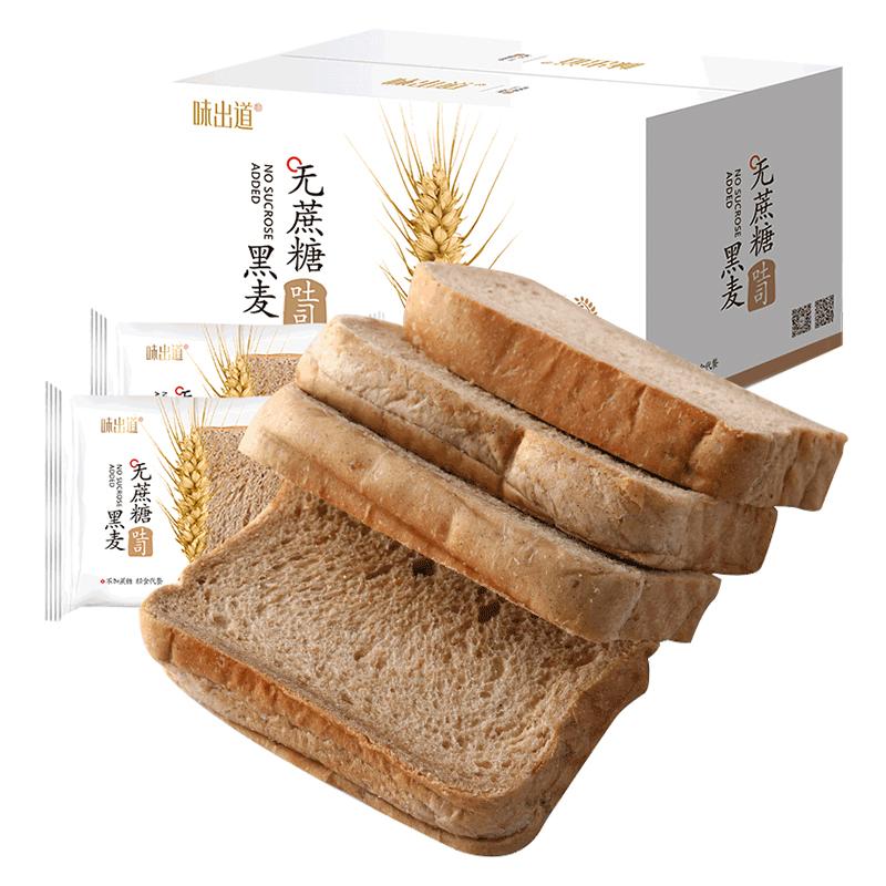 味出道黑麦全麦面包饱腹粗粮吐司无糖精低0食品脂热量卡整箱早餐