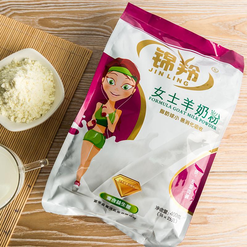 锦羚羊奶粉 陕西富平女士学生中老年羊奶粉400g*2袋 无糖无添加