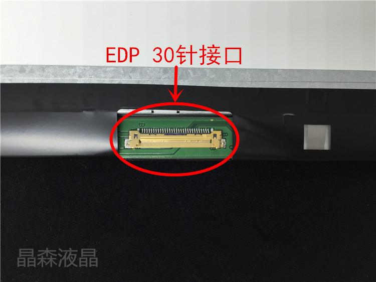 14 15.3 15.6 17.3寸笔记本液晶显示内屏升级高清72%色域 IPS屏幕