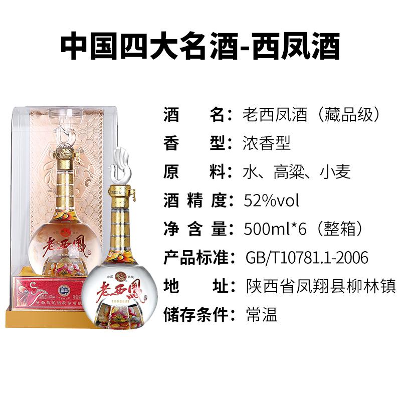 四大名酒老西凤酒52度纯粮食酒婚宴白酒整箱特价酒水风6瓶礼盒装