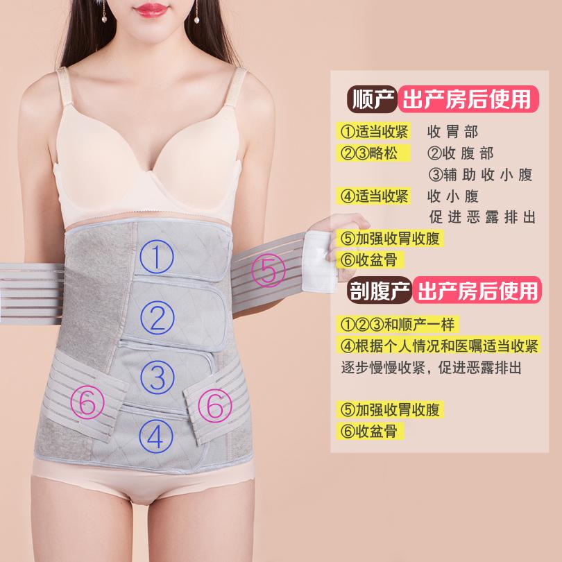 纯棉产后收腹带孕妇刨剖腹产顺产透气塑腹束缚带裹腰专用四季薄款