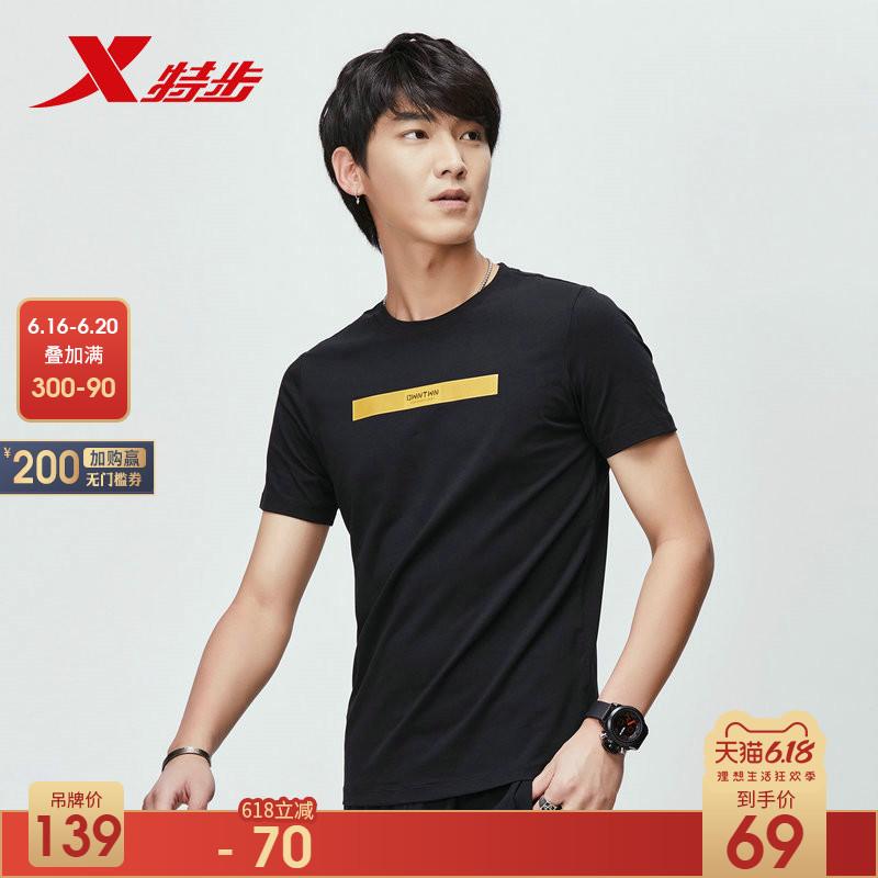 特步短袖T恤男夏季透气吸汗速干跑步健身男士休闲短T运动上衣半袖