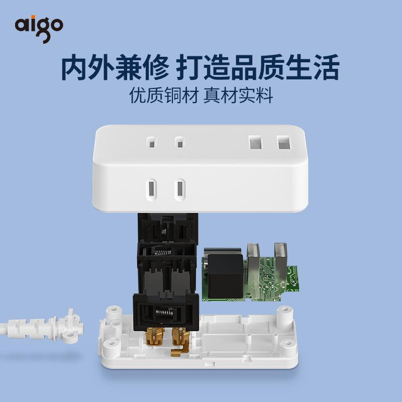 aigo 爱国者 F0320 便携式插座 6位 2级插孔