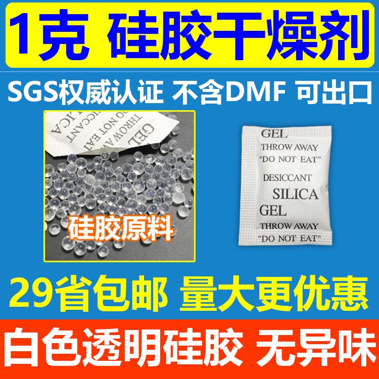 矽膠乾燥劑1克1g小包 白色透明 乾燥劑防潮珠環保不含nodmf非食品