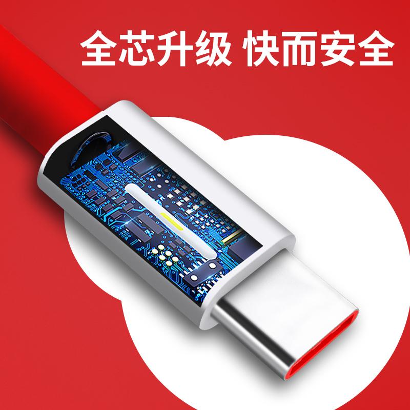 一加数据线DASH闪充5五5t七6 6t 7t六3t快充type-c手机充电线1加7pro臻易原装充