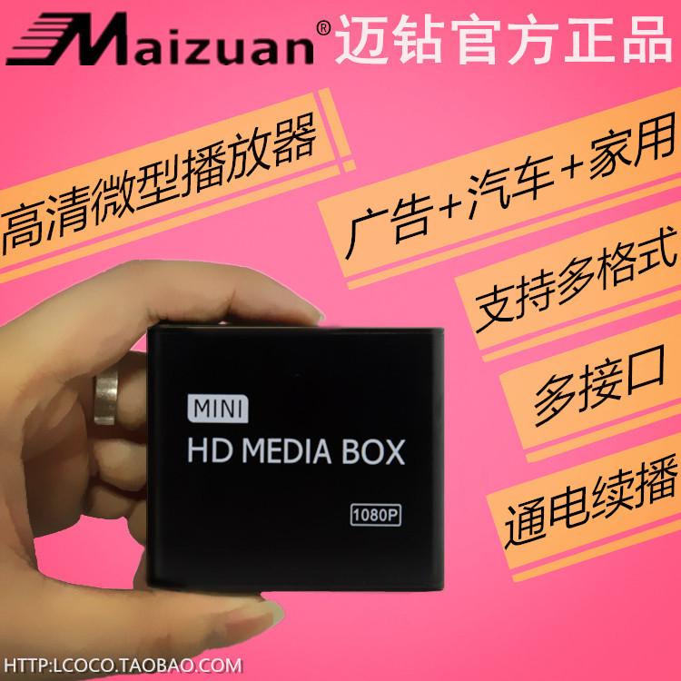 邁鑽K8硬碟播放器車載1080P多媒體U盤HDMI高清AV視訊廣告機播放盒