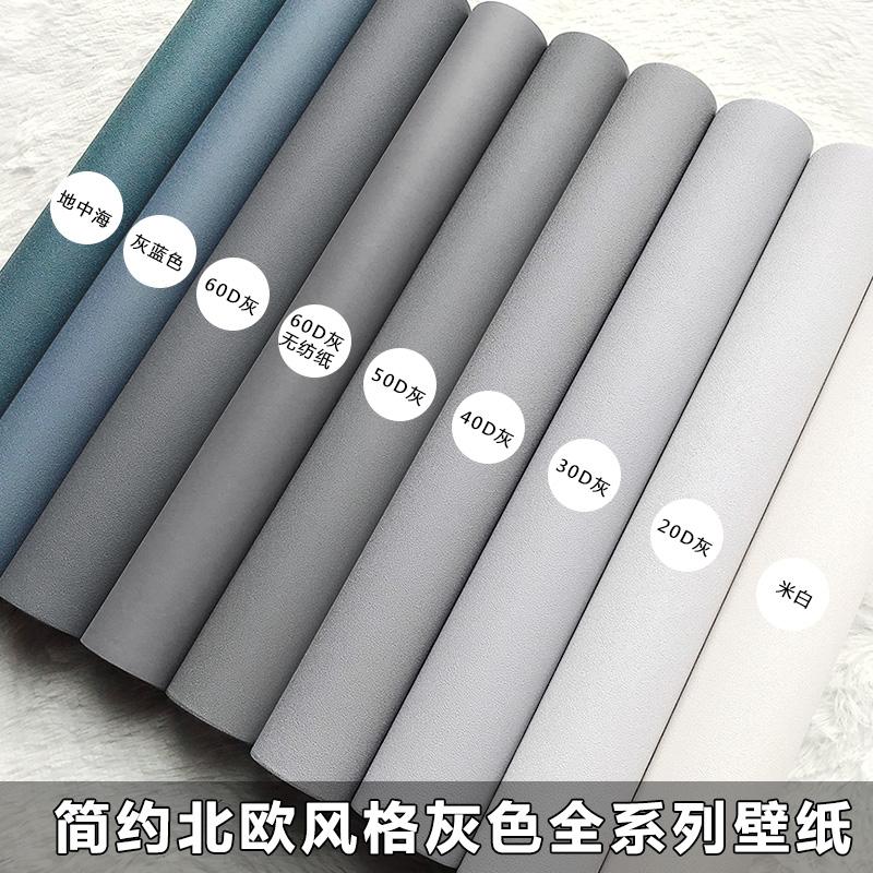 简约纯色素色水泥灰深灰色无纺布壁纸卧室客厅店铺女装服装店墙纸