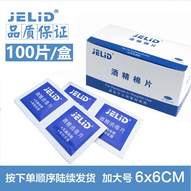 JELiD酒精棉片大號一次性消毒棉片75度酒精濕巾紙巾手機除菌消毒