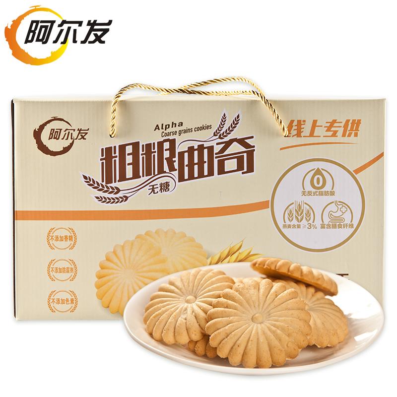 阿尔发糖尿饼丙人无糖食品中老年孕妇糖尿人零食粗粮曲奇饼干礼盒